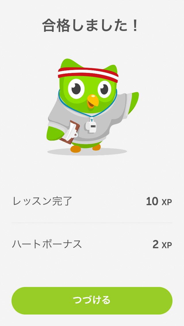 【英語の勉強】Duolingo(デュオリンゴ):人気おすすめiPhoneアプリの使い方_04