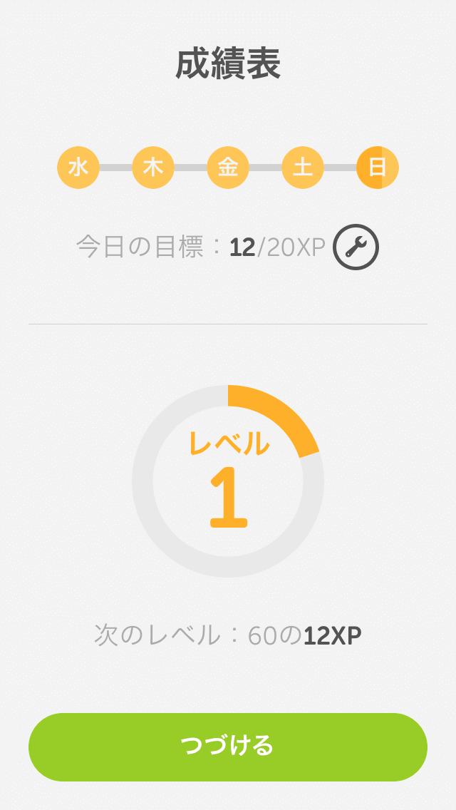 【英語の勉強】Duolingo(デュオリンゴ):人気おすすめiPhoneアプリの使い方_05
