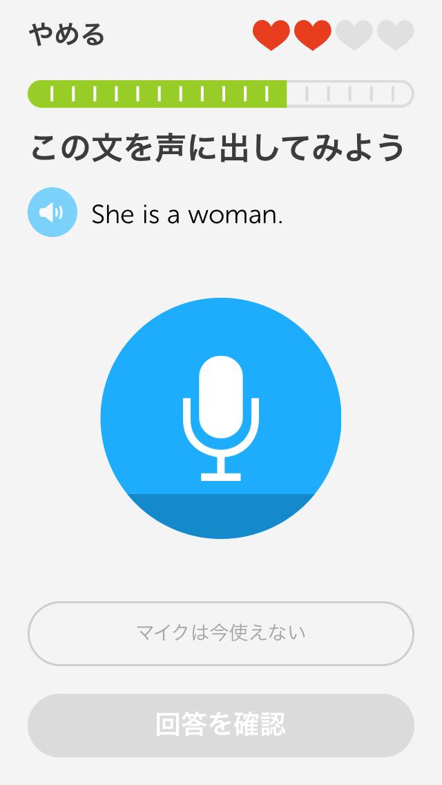 【英語の勉強】Duolingo(デュオリンゴ):人気おすすめiPhoneアプリの使い方_06