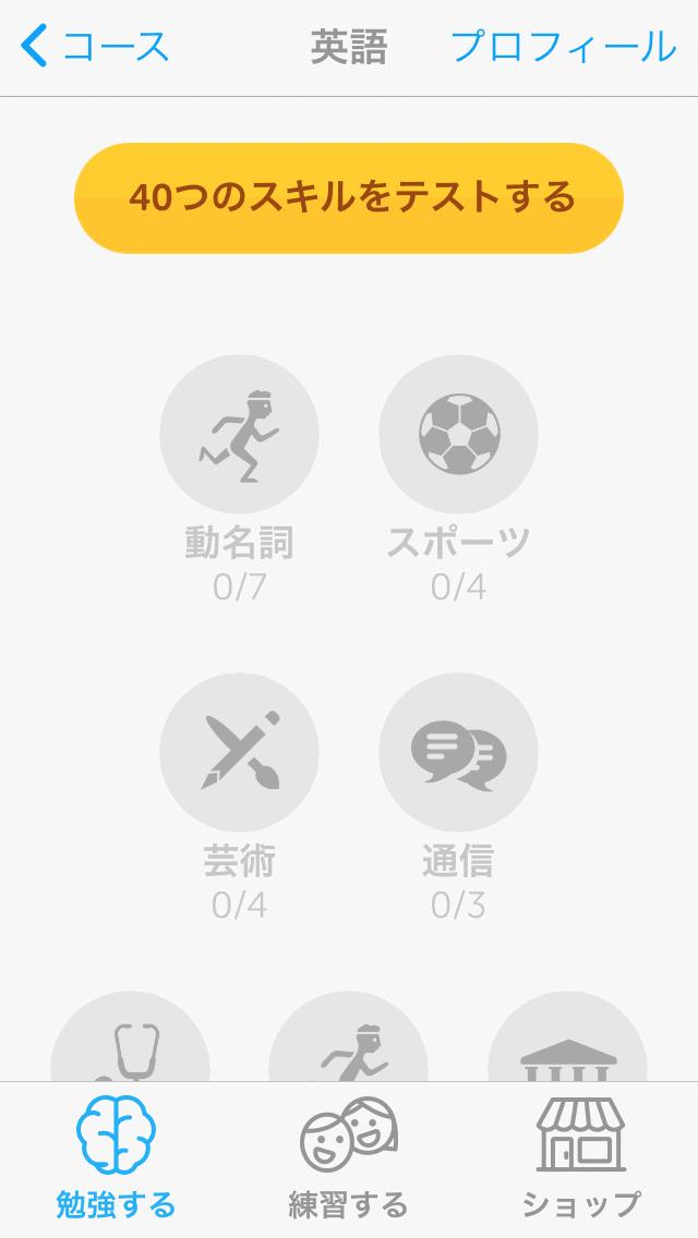 【英語の勉強】Duolingo(デュオリンゴ):人気おすすめiPhoneアプリの使い方_09