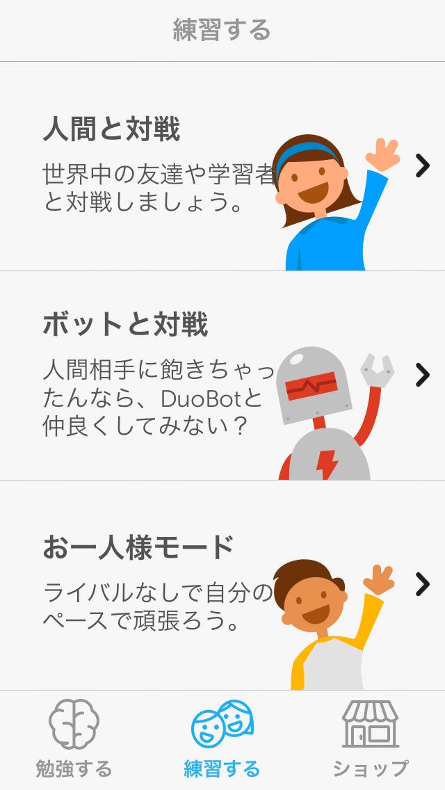 【英語の勉強】Duolingo(デュオリンゴ):人気おすすめiPhoneアプリの使い方_10