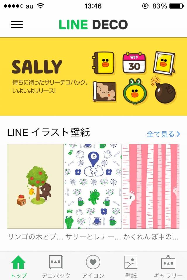 【ホーム画面作成】LINE DECO (ライン デコ):アイコンを人気LINEキャラに着せ替えよう!_1