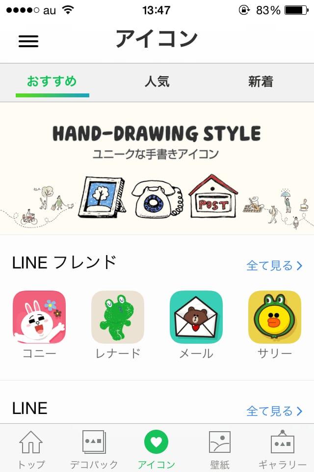 【ホーム画面作成】LINE DECO (ライン デコ):アイコンを人気LINEキャラに着せ替えよう!_3