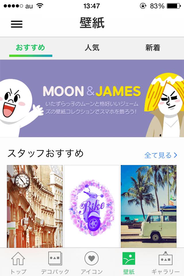 【ホーム画面作成】LINE DECO (ライン デコ):アイコンを人気LINEキャラに着せ替えよう!