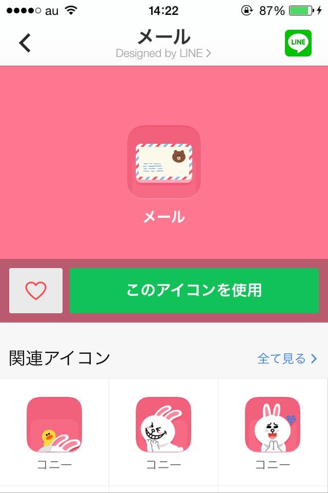 【ホーム画面作成】LINE DECO (ライン デコ):アイコンを人気LINEキャラに着せ替えよう!_5