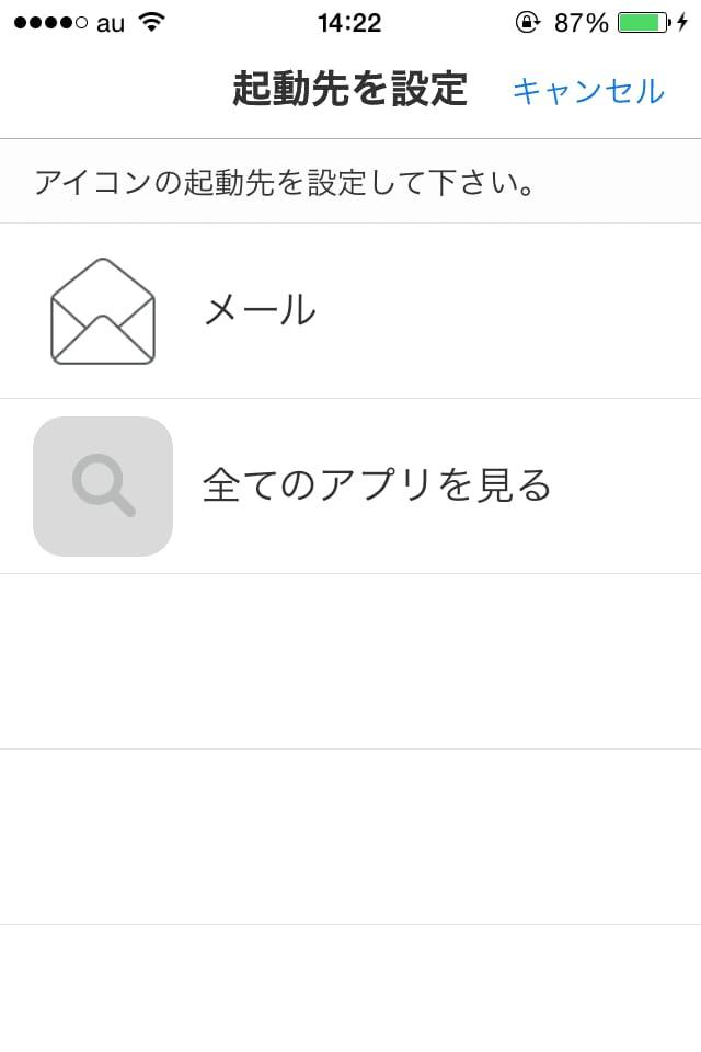 【ホーム画面作成】LINE DECO (ライン デコ):アイコンを人気LINEキャラに着せ替えよう!_6
