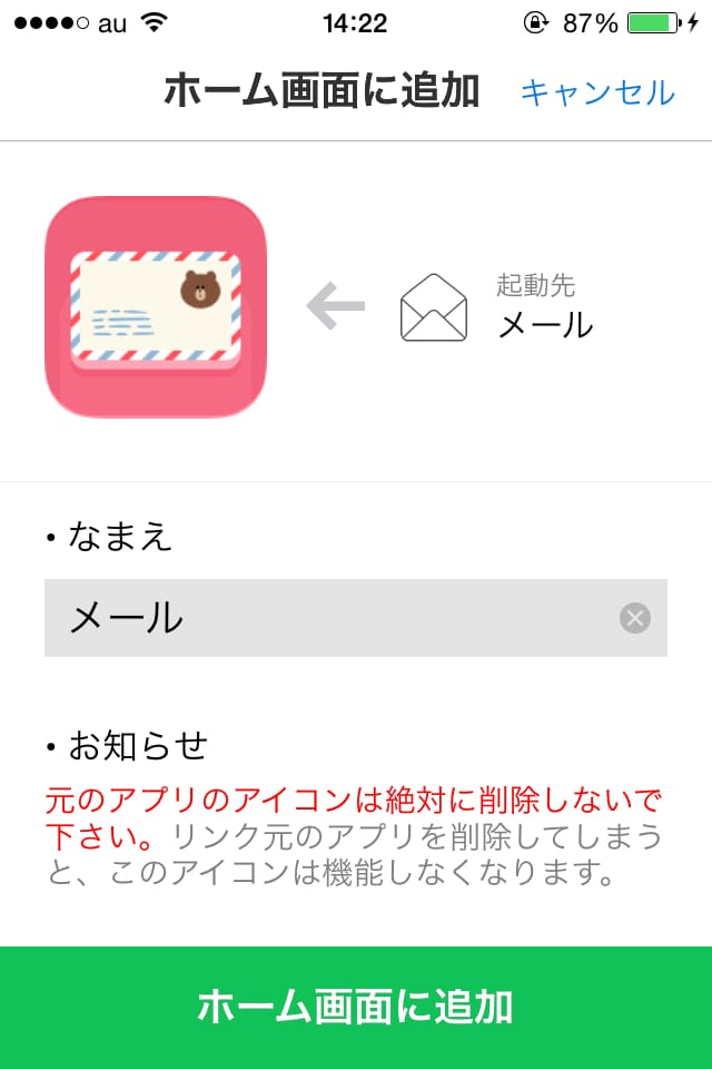 【ホーム画面作成】LINE DECO (ライン デコ):アイコンを人気LINEキャラに着せ替えよう!_7