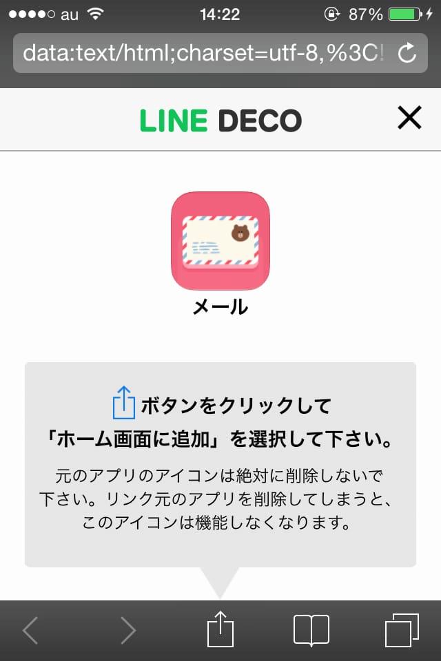 【ホーム画面作成】LINE DECO (ライン デコ):アイコンを人気LINEキャラに着せ替えよう!_8