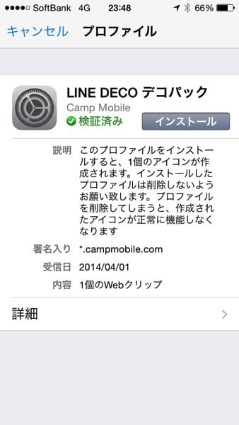 【ホーム画面作成】LINE DECO (ライン デコ):アイコンを人気LINEキャラに着せ替えよう!_9
