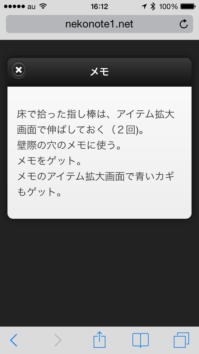 【ロックルーム】LOCKED ROOM:iPhone脱出ゲームアプリ攻略とヒント_02