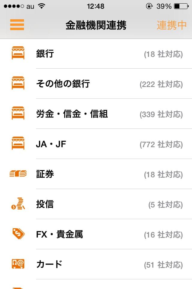 【貯金しよう】マネーフォワード:怖いくらいに便利な収支管理アプリ_3