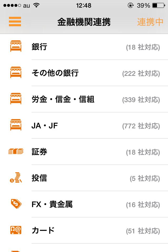 【貯金しよう】マネーフォワード:怖いくらいに便利な収支管理アプリ