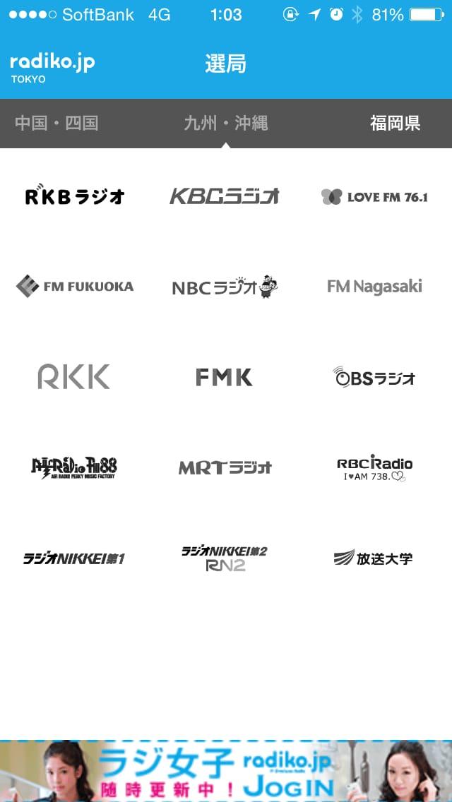 radiko.jp:FMアプリの代表格!人気おすすめラジオアプリです!02