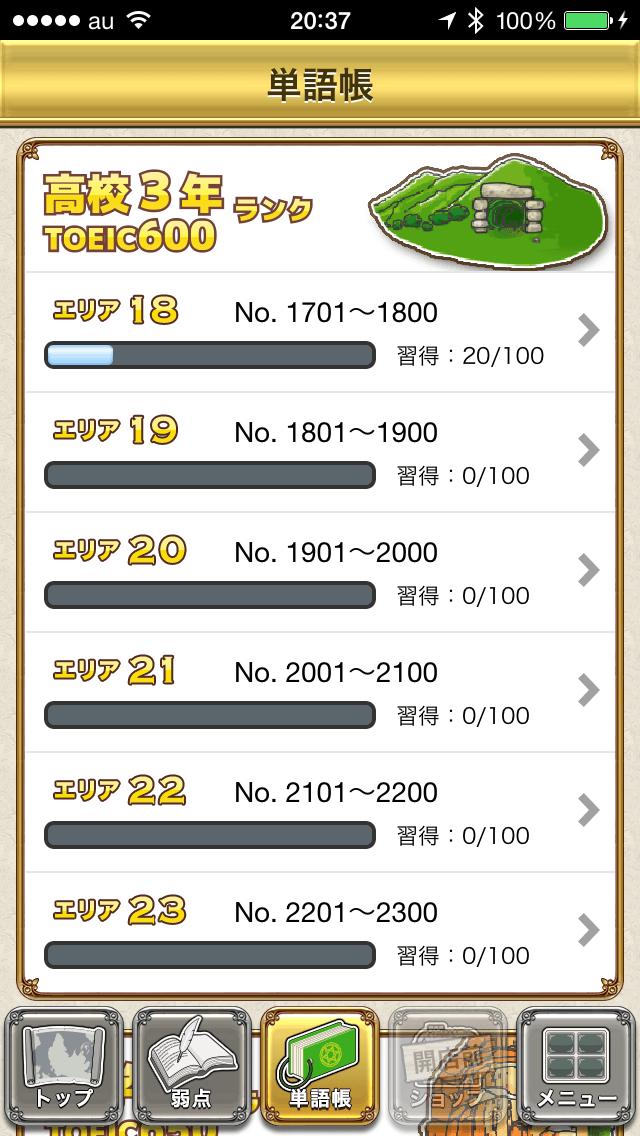 【おすすめ】ラーニングドラゴン:ゲームで学ぶ英単語iPhoneアプリ_09