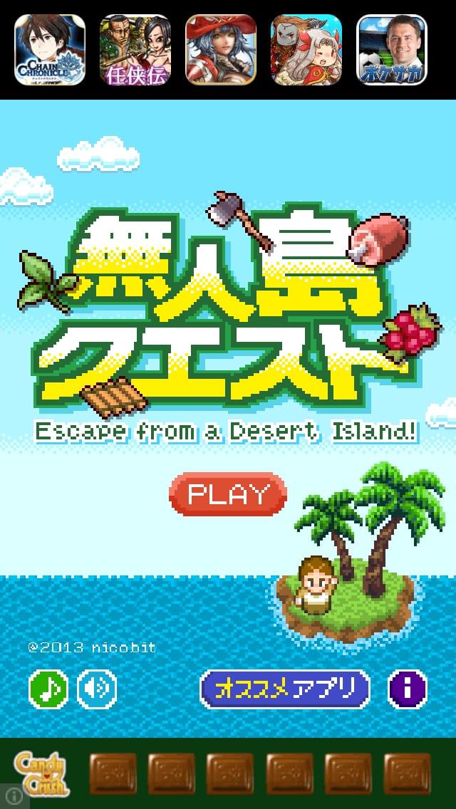 無人島クエスト:脱出ゲームiPhoneアプリ攻略・ヒント情報01