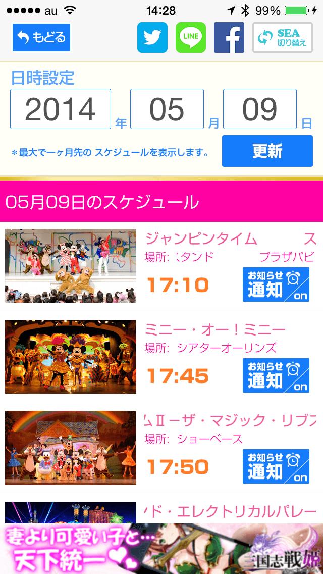 【ディズニー】ランドへGO!:待ち時間がわかるおすすめiPhoneアプリ_09