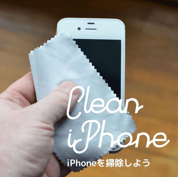 【ゴシゴシ】iPhoneの適切な掃除方法はこれだ!2
