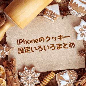 iPhoneのCookie(クッキー)設定まとめ