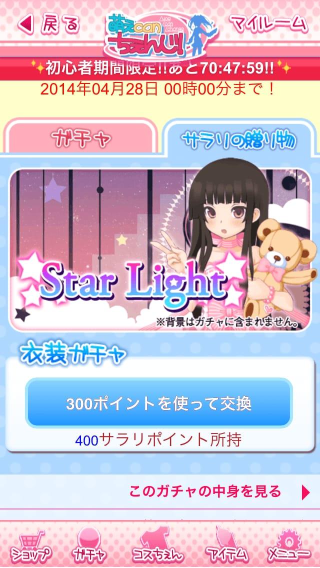 萌えCanちぇんじ!:美少女(女の子)を育成・着せ替え出来るiPhoneアプリ06