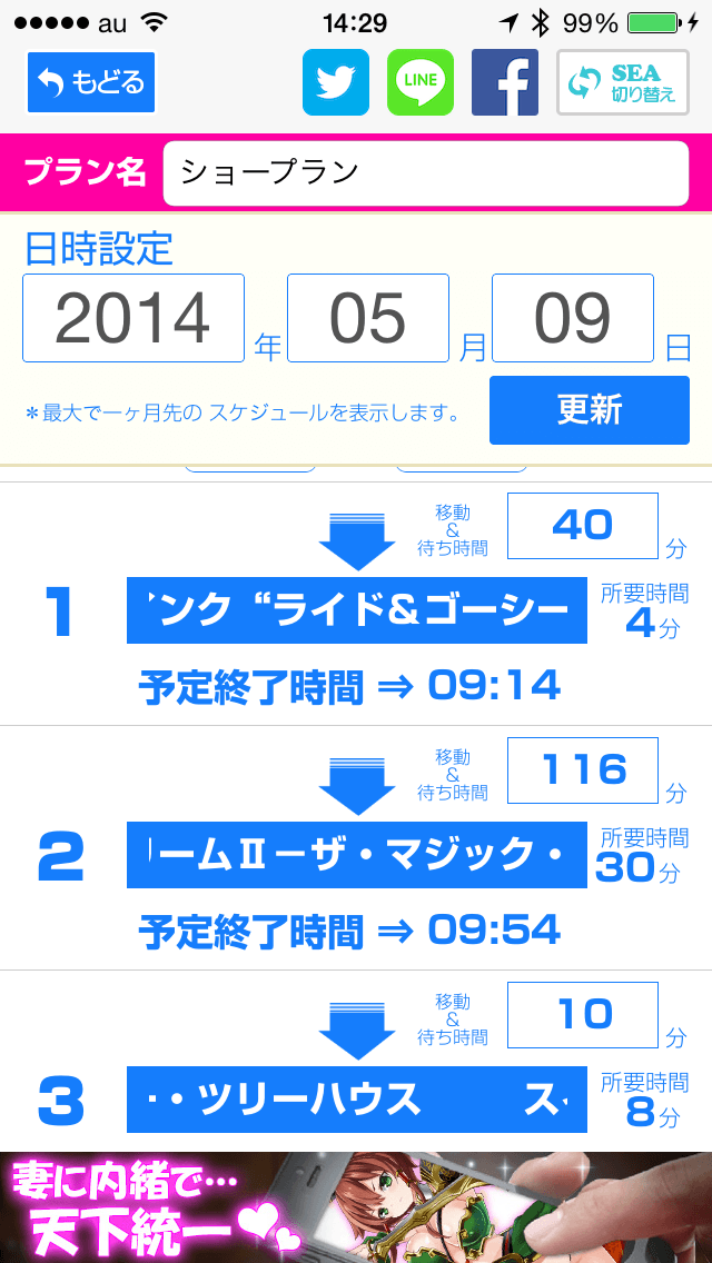 【ディズニー】ランドへGO!:待ち時間がわかるおすすめiPhoneアプリ_08