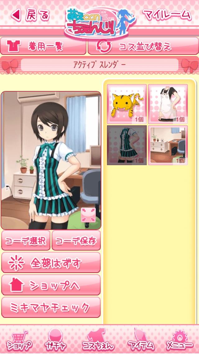 萌えCanちぇんじ!:美少女(女の子)を育成・着せ替え出来るiPhoneアプリ02