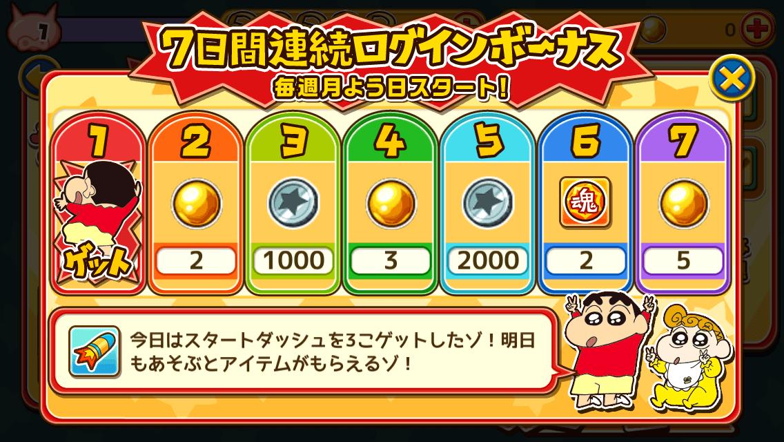 【クレしん】カスカベランナー:クレヨンしんちゃん無料ゲームアプリ