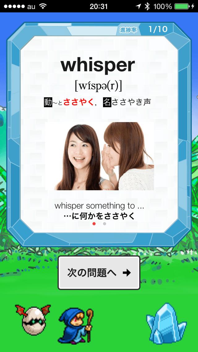 【おすすめ】ラーニングドラゴン:ゲームで学ぶ英単語iPhoneアプリ_06