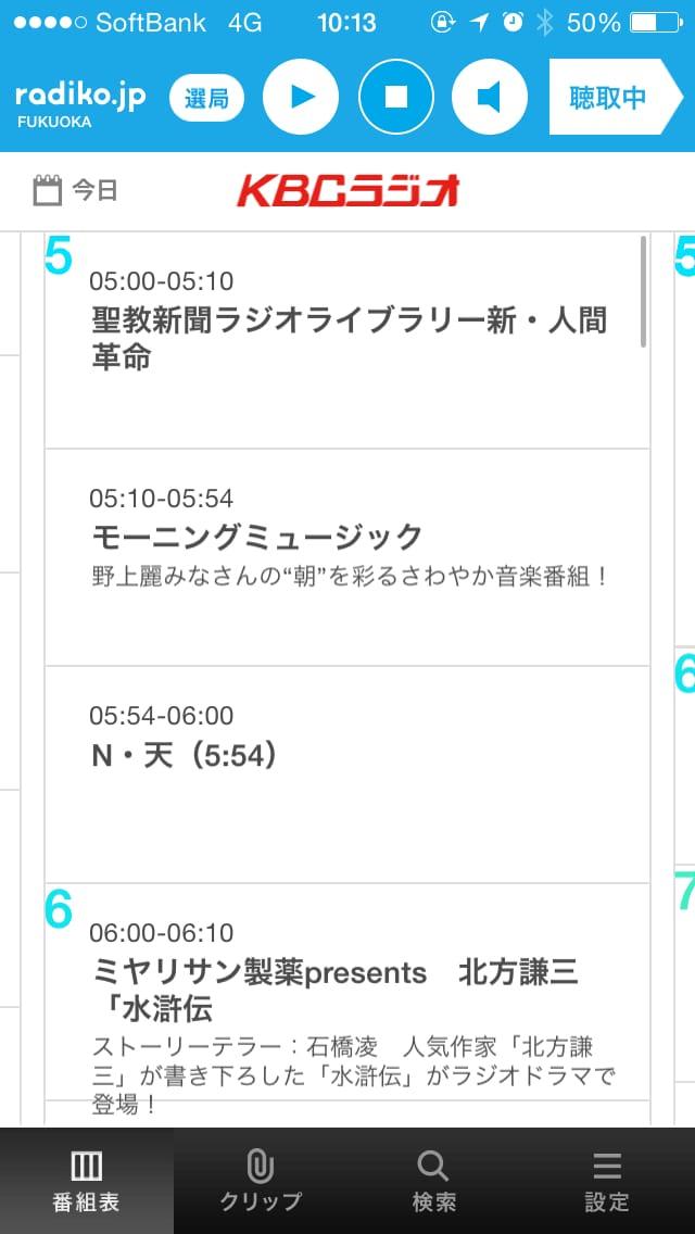 radiko.jp:FMアプリの代表格!人気おすすめラジオアプリです!03