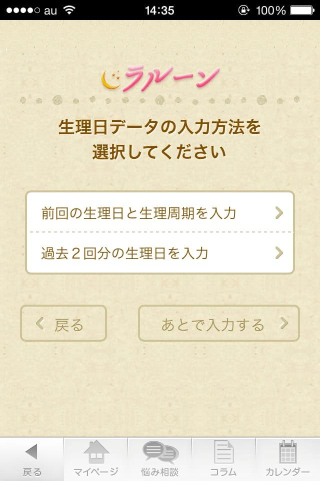 【生理日予測】ラルーン:ルナルナとどっちが良い!?女子向けiPhoneアプリ_2