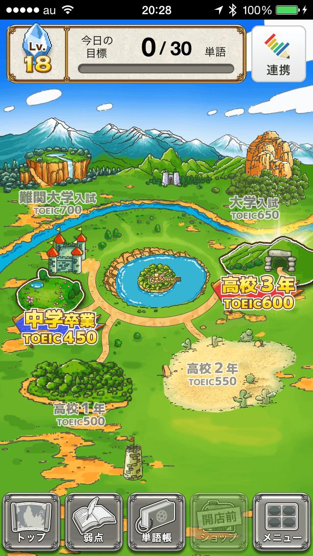 【おすすめ】ラーニングドラゴン:ゲームで学ぶ英単語iPhoneアプリ