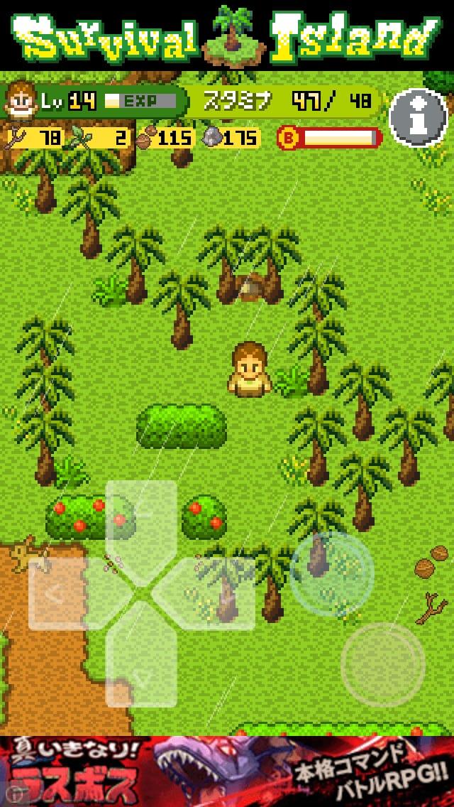 無人島クエスト:脱出ゲームiPhoneアプリ攻略・ヒント情報