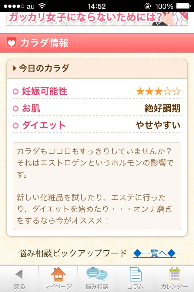 【生理日予測】ラルーン:ルナルナとどっちが良い!?女子向けiPhoneアプリ_4