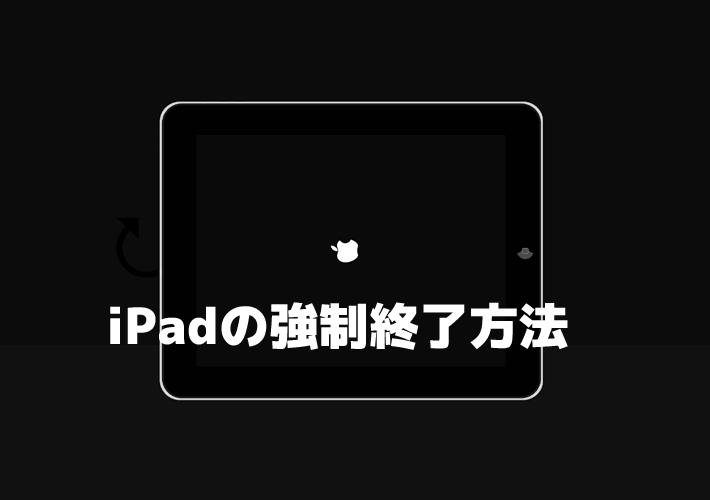 ipadに何かあった場合の強制終了の方法教えます!