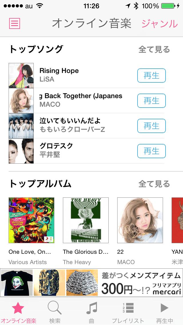 【人気】iLoveMusic:おすすめ無料ミュージックiPhoneアプリ