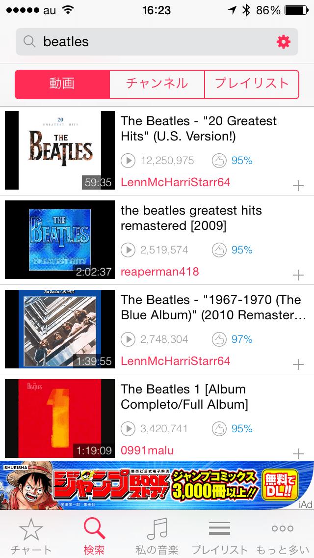 【使い方】iMusic:Youtube視聴の神アプリもう使ってる?_03