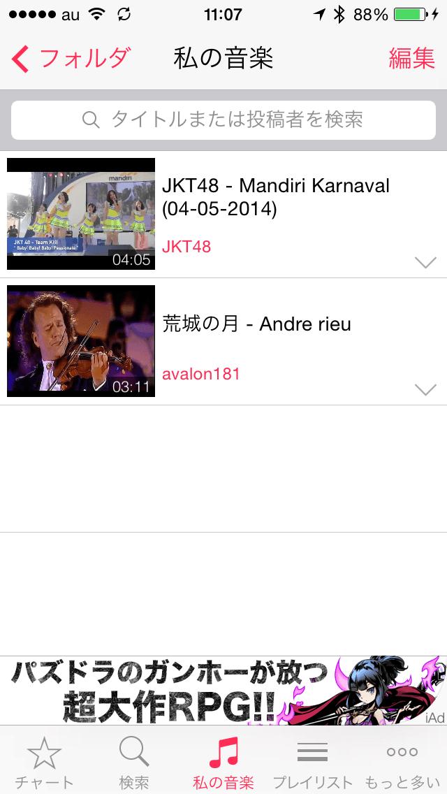 【使い方】iMusic:Youtube視聴の神アプリもう使ってる?_04
