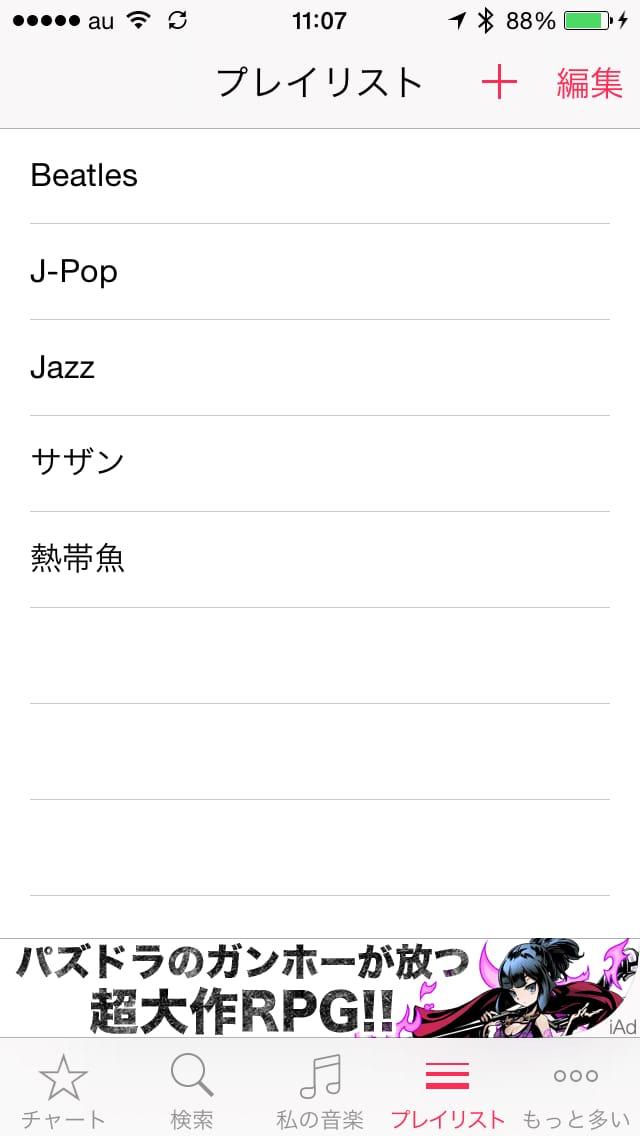 【使い方】iMusic:Youtube視聴の神アプリもう使ってる?_05