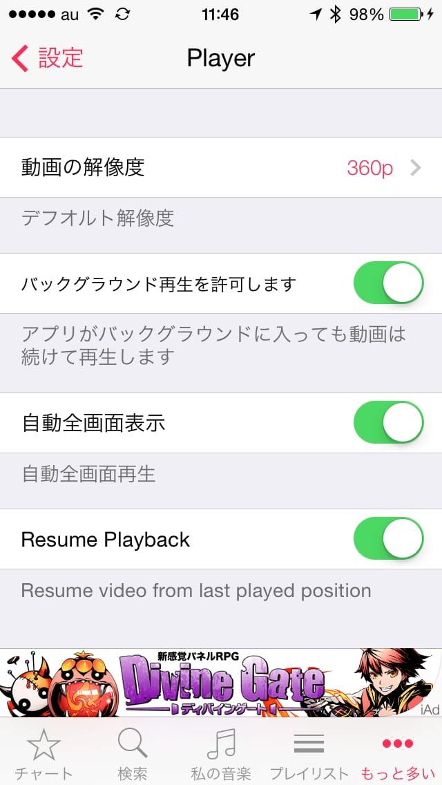【使い方】iMusic:Youtube視聴の神アプリもう使ってる?_06