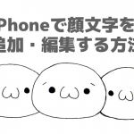 iPhoneで顔文字を登録・追加・編集する方法