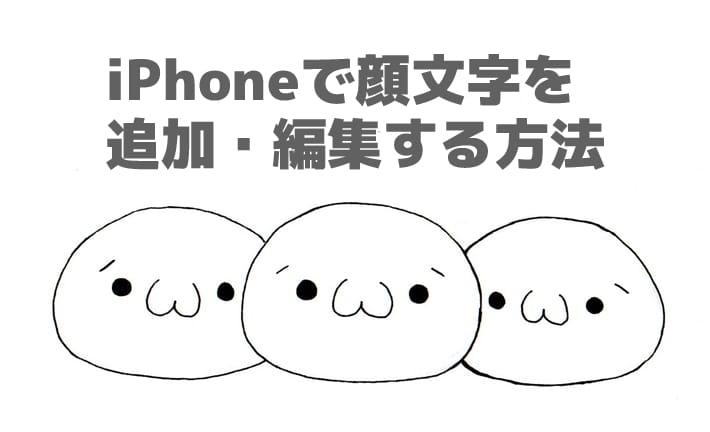 iPhoneで顔文字を追加・編集する方法
