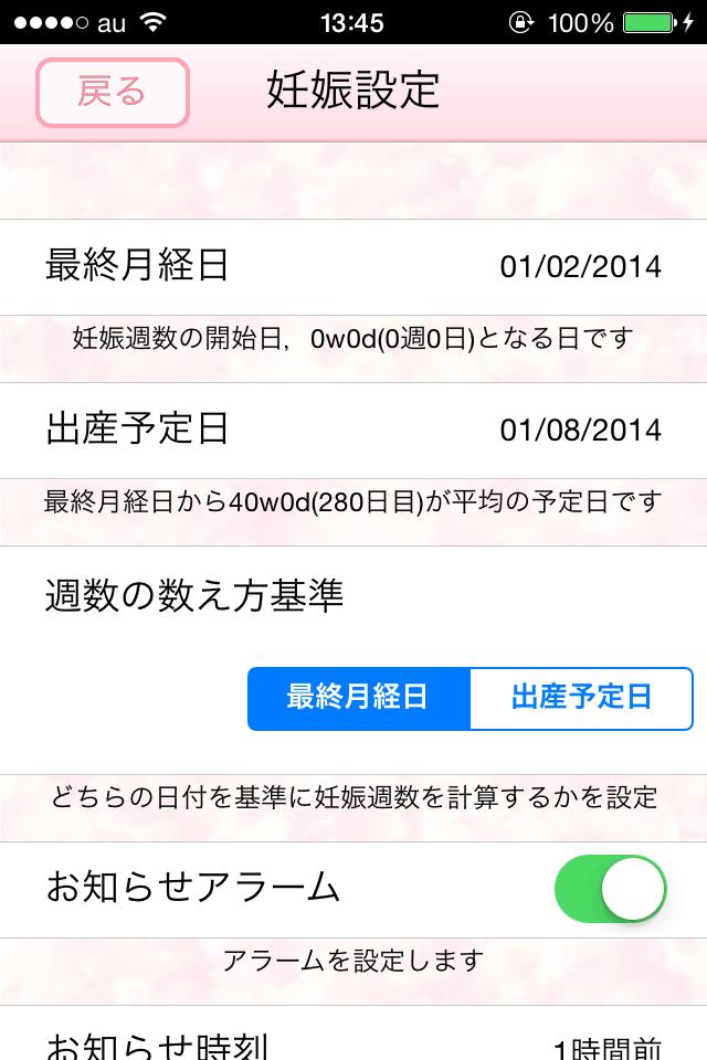 【マタニティ】もうすぐママ:出産準備に役立つiPhoneアプリ_2