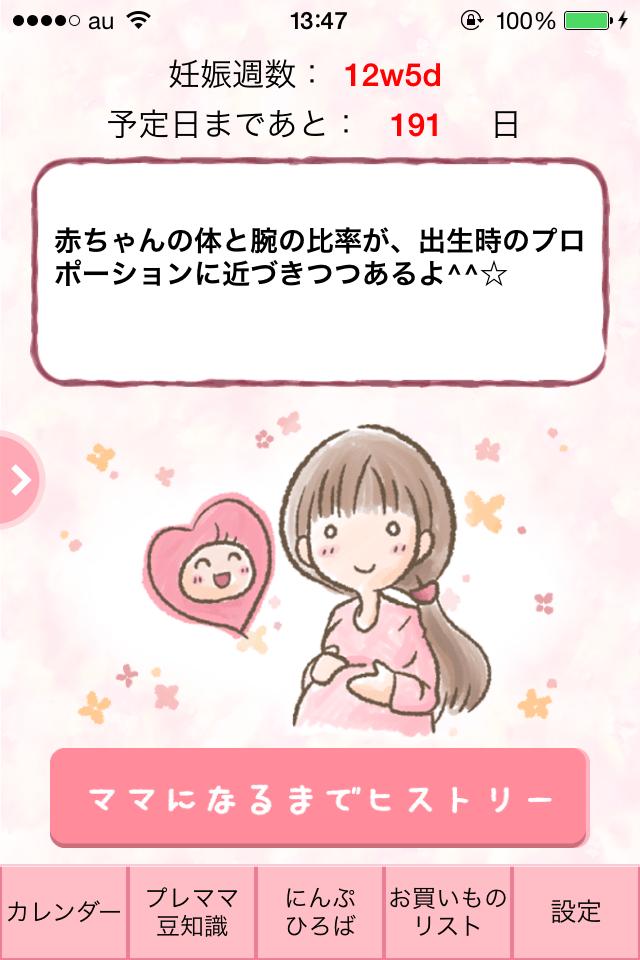 【マタニティ】もうすぐママ:出産準備に役立つiPhoneアプリ_3