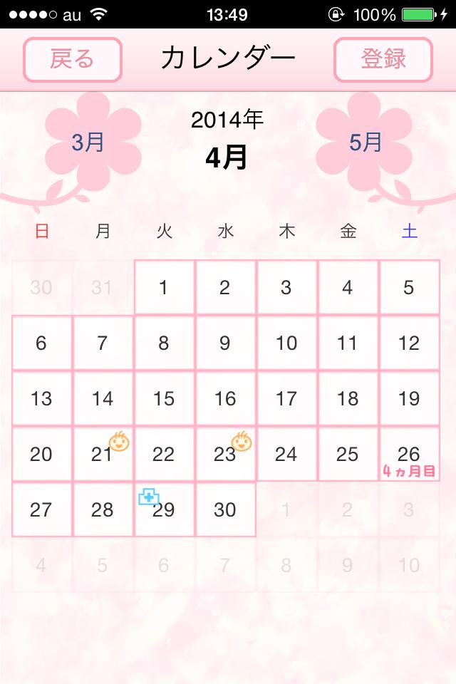 【マタニティ】もうすぐママ:出産準備に役立つiPhoneアプリ_4