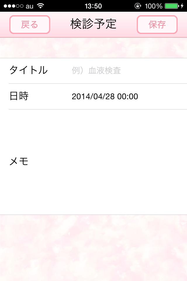 【マタニティ】もうすぐママ:出産準備に役立つiPhoneアプリ_5