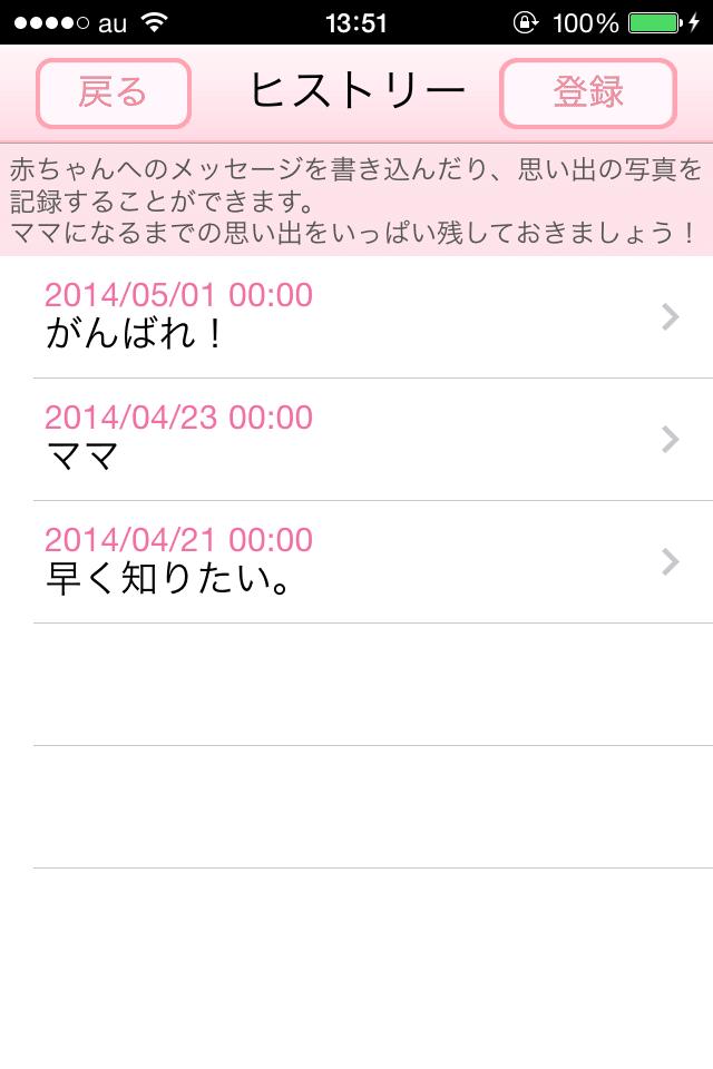 【マタニティ】もうすぐママ:出産準備に役立つiPhoneアプリ_7