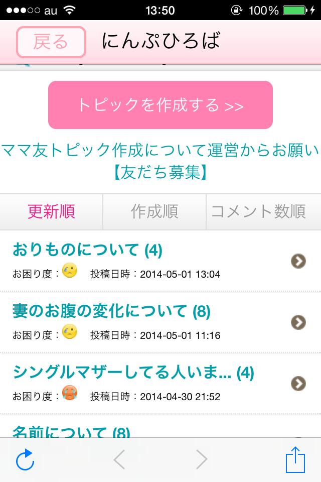 【マタニティ】もうすぐママ:出産準備に役立つiPhoneアプリ_8