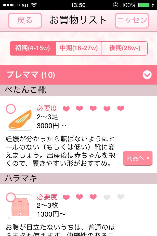 【マタニティ】もうすぐママ:出産準備に役立つiPhoneアプリ_9
