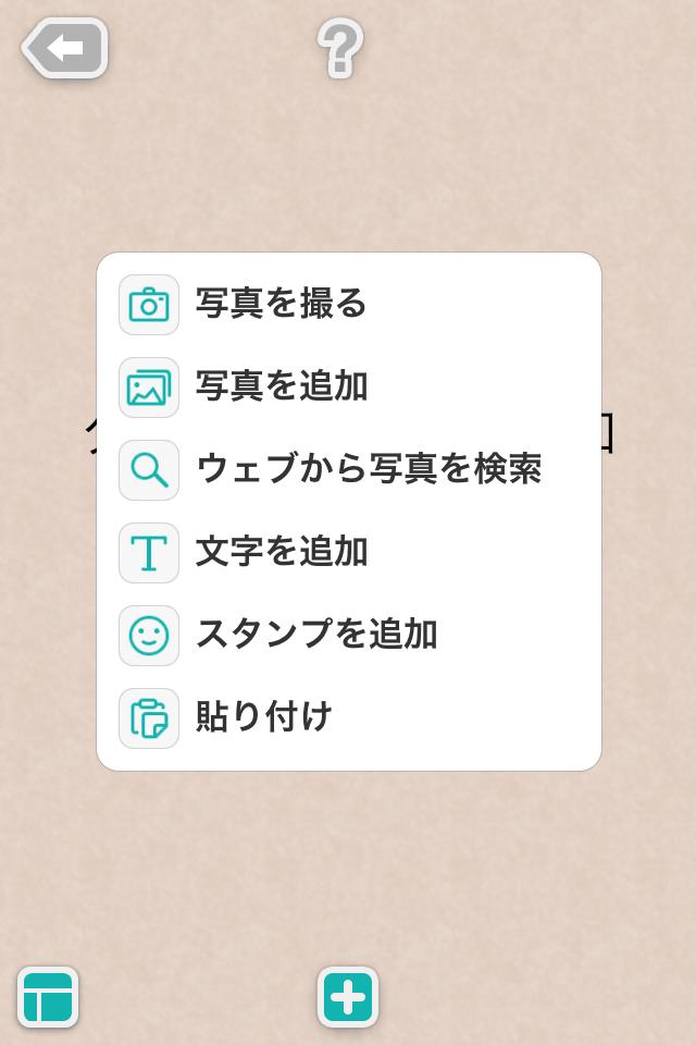 【切り抜き】ピックコラージュ(Piccollage):かわいい人気コラージュアプリ_2