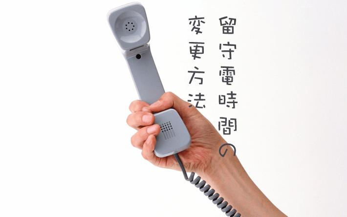 【もしもし】iPhoneの留守電時間を変更する方法