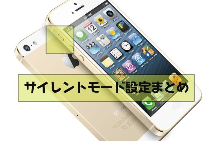 【シッ!】iPhoneのサイレントモード設定まとめ